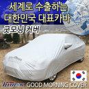 실버 발수커버(10-1번)-굿모닝 자동차카바/성에방지