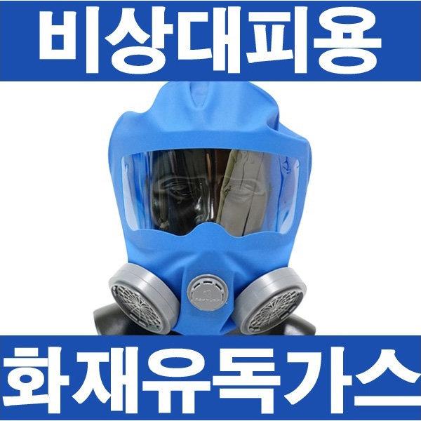 화재방독면/유독가스용 긴급대피비상탈출/EPK-20