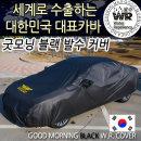 블랙 발수커버(4번)-굿모닝 자동차카바/차량 성에방지