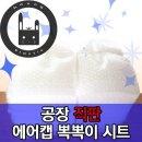 에어캡/뽁뽁이/시트/포장/ 왕 에어캡 시트 50x50 75장