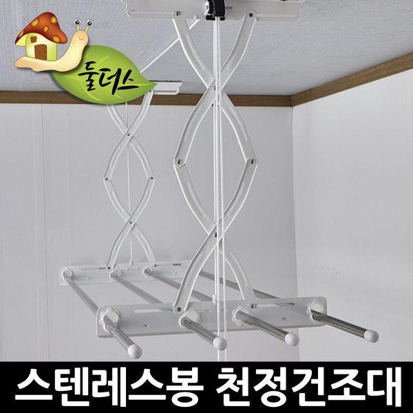국산 베란다 천장 빨래건조대 스텐봉 2단 높이70cm