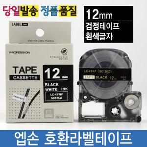 엡손호환라벨테이프 12mm SD12KW 검정바탕 흰색글자