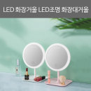 LED 화장거울 딩딩거울 딩딩패션 화려한거울 조명거울