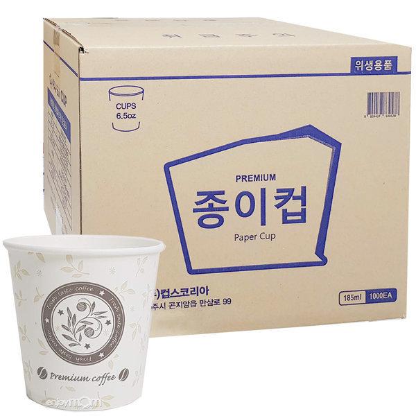 친환경 종이컵 1000개/ 2000개 무료배송 오늘발송