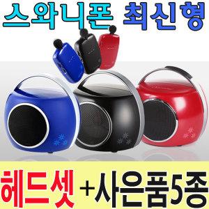 스와니폰/최신형/무선마이크 사은품/헤드셋과솜2/블랙