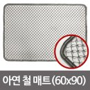 아연 철 매트(60x90) 스프링 현관용/발판/입구/업소