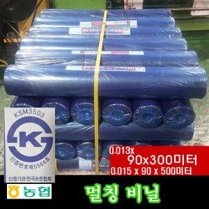 해피콜 비닐 멀칭비닐 고추비닐 0.013x90x300m검정색