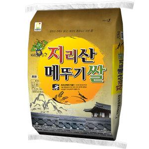 지리산메뚜기쌀 백미10kg/쌀10kg 2020년/햅쌀출시