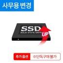 (추가옵션) 사무용변경(SSD변경)120G에서 480G로 변경