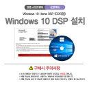 (업그레이드) 윈도우10 Home DSP (설치 후 동봉발송)