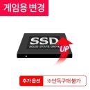 (추가옵션) 게임용변경(SSD변경)240G에서 480G로 변경