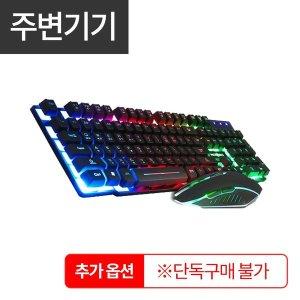 (추가옵션) KM220 LED 게임용 키보드+마우스세트