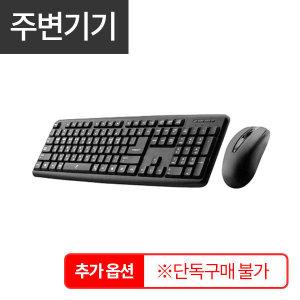 (추가옵션) 키보드+마우스 세트