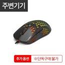 (추가옵션) MANIC MG201 RGB 마우스