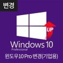 (추가옵션) (단독구매불가)윈도우10 pro 업그레이드