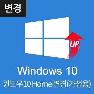 (추가옵션) (단독구매불가)윈도우10 업그레이드