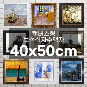보석십자수캔버스형액자 / 40x50cm