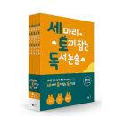 세 마리 토끼 잡는 독서 논술 P단계 세트 (유아~초1) - 전5권