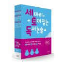 세 마리 토끼 잡는 독서 논술 A단계 세트 (초1~초2) - 전5권
