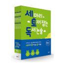 세 마리 토끼 잡는 독서 논술 B단계 세트 (초2~초3) - 전5권