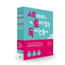세마리 토끼잡는 독서논술 C단계 전5권 세트 (초3~초4)