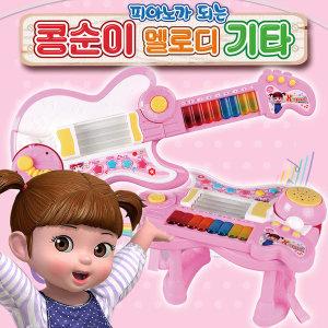 콩순이멜로디기타/멜로디완구
