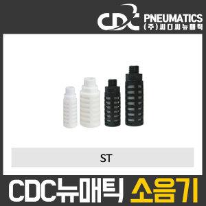 ST02 씨디씨뉴매틱 소음기 공기압소음기 배관소음기