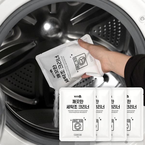 깨끗한 세탁조크리너 세균99.9%제거클리너