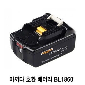 콜라보 18V 마끼다 배터리 호환 리튬 베터리  BL1860