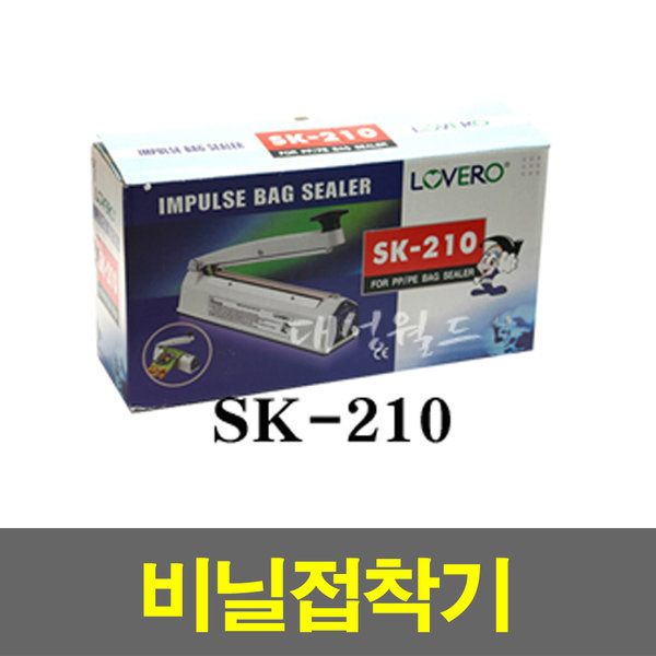 실링기 밀봉기/삼보테크 절전형비닐접착기 SK-210
