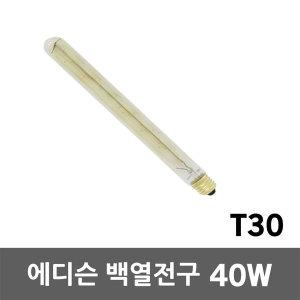 에디슨전구 T30 40W 램프 E26 막대전구 필라멘트 전구
