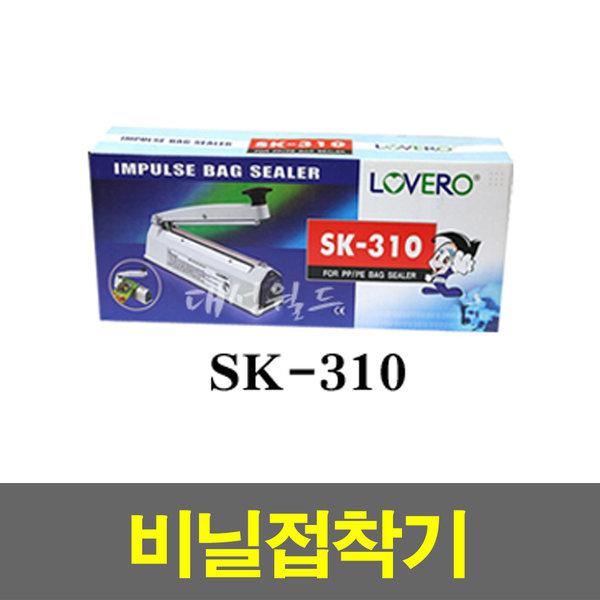 실링기 밀봉기/삼보테크 절전형비닐접착기 SK-310