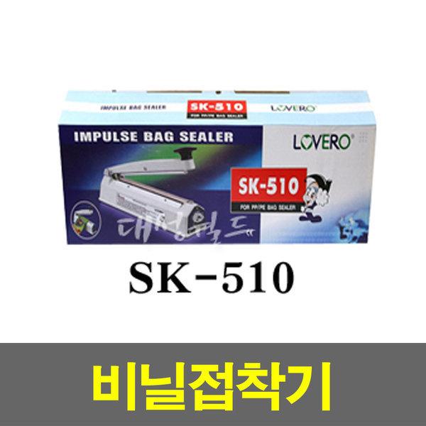 실링기 밀봉기/삼보테크 절전형비닐접착기 SK-510