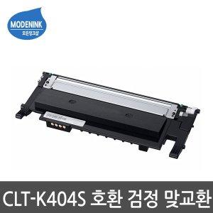 CLT-K404S 재생 검정맞교환 SL-C432 433 482 483 FW W