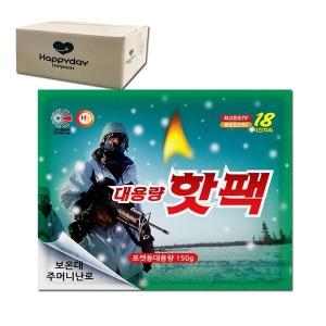 국내생산 공장직영 해피데이 군용 핫팩 P_150g_50ea