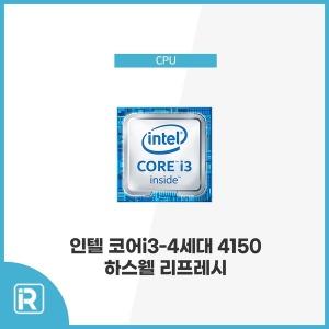 인텔 인텔 코어i3-4세대 4150 (하스웰 리프레시) 벌크