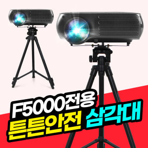 PJM-F5000 튼튼안전 삼각대세트 높낮이/각도 조절