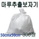 이엔메디)마루 추출보자기 50x50cm 부직포자루 한약