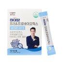 하이뮨 프리 프로바이오틱스 5g 30포(1개월분)