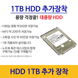 HDD 1TB 추가 업그레이드 파빌리온전용