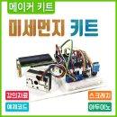 아두이노 코딩 교육용 미세먼지 키트(단품)