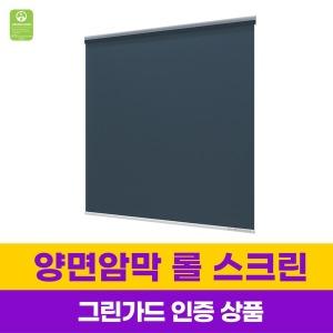 롤스크린 양면암막방염 블라인드/브라인드/창문커텐