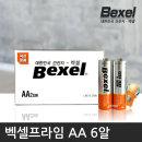 (국산정품)벡셀프라임 알카건전지 AA 6알 +성능30%up