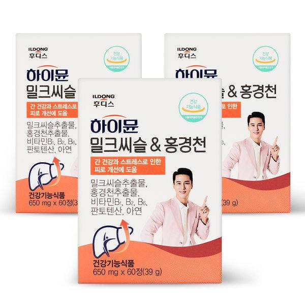하이뮨 밀크씨슬 홍경천 3박스(3개월분)
