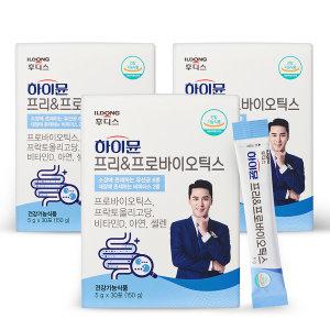 하이뮨 프리 프로바이오틱스 3박스(3개월분)