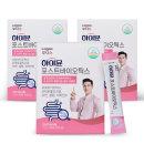 하이뮨 포스트바이오틱스 3박스(3개월분)