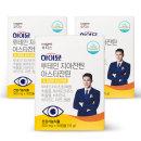 하이뮨 루테인지아잔틴아스타잔틴 3박스(3개월분)