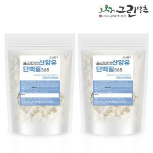 산양유 단백질 분말 500gx2개 초유프로틴 mbp