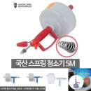 (5M) 스프링 청소기/하수도/뚫기/하수구/장비/변기