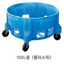 물통 용기 운반구 100L 쓰레기통이동용 이동용/캇트